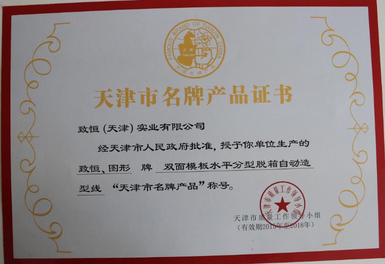 天津市名牌产品.png